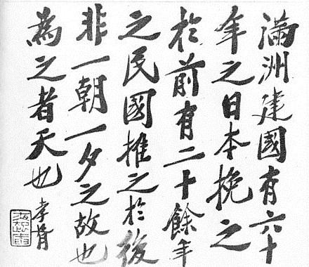 Calligraphy_of_Zheng_Xiaoxu_01.jpg